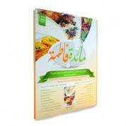Fatima Cook Book