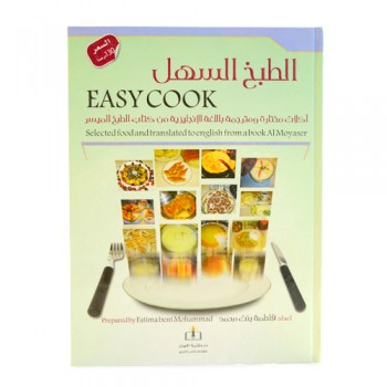 Easy Cook Book